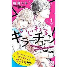 いじわるキラーチューン プチデザ(1) (デザートコミックス)