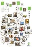 コミュナルなケータイ―モバイル・メディア社会を編みかえる