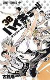 ハイキュー!! コミック 1-38巻セット