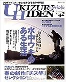 ウキ釣り秘伝—クロダイ・メジナの専門誌 (NO.42(2008)) (BIG1シリーズ (118))