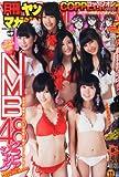 月刊ヤングマガジン 2013年 11/1号 [雑誌]