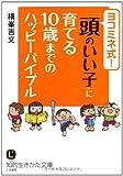 ヨコミネ式!「頭のいい子」に育てる10歳までのハッピーバイブル (知的生きかた文庫)