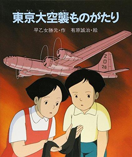 東京大空襲ものがたり