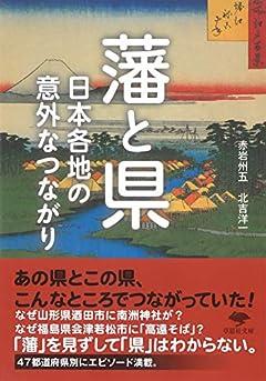 文庫 藩と県: 日本各地の意外なつながり (草思社文庫)