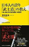 日本人の誇り 「武士道」の教え - いま、私たちが立ち返るべき哲学 - (ワニブックスPLUS新書)