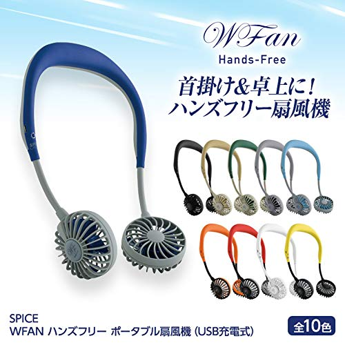 W FAN ダブルファン ハンズフリー ポータブル扇風機 SPICE[携帯用 肩掛け USB充電式 風量3段階調節 角度調整 暑さ対策 扇風機 ファン][エンタメゴルフ] (ネイビー)