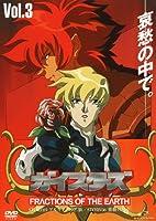 ガイスターズ(3) [DVD]