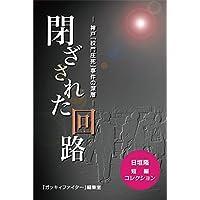 閉ざされた回路: 神戸「校門圧死」事件の深層 日垣隆短編コレクション
