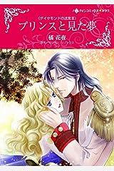 プリンスと見た夢 ダイヤモンドの迷宮 (ハーレクインコミックス) Kindle版