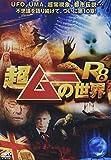 超ムーの世界R8[DVD]