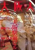 大阪人 2007年 10月号 [雑誌]