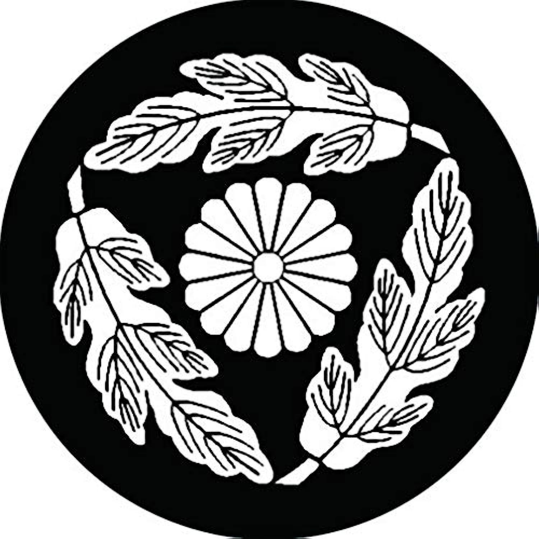 家紋シール 三つ追い菊の葉に菊紋 布タイプ 直径40mm 6枚セット NS4-1503