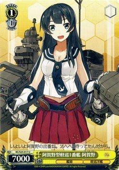 ヴァイスシュヴァルツ 阿賀野型軽巡1番艦 阿賀野/艦隊これくしょん(KCS25)/ヴァイス