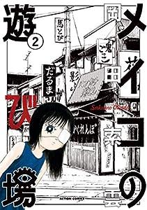 メイコの遊び場 : 2 (アクションコミックス)