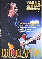 ヤングギター[コレクション] VOL.2 エリッククラプトン (ヤング・ギターコレクション)