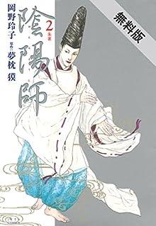 陰陽師【期間限定無料版】 2 (ジェッツコミックス)