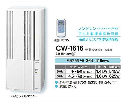 コロナ(CORONA) ウインドエアコン (冷房専用タイプ) 液晶リモコン付 シェルホワイト CW-1616(WS) 50Hz用