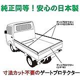 ゲートプロテクター軽トラ用 【ダイハツ・トヨタ・スバル用】
