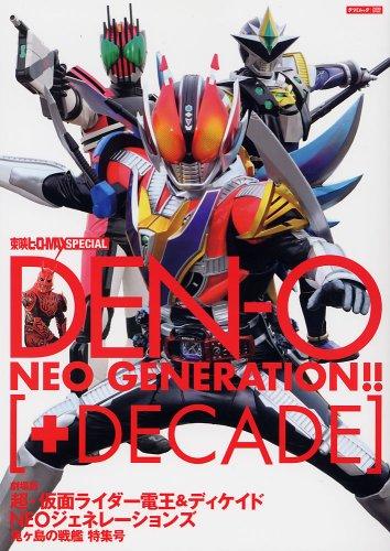 東映ヒーローMAXスペシャル DEN-O + DECADE (タツミムック)の詳細を見る
