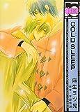 COLD SLEEP (ビーボーイコミックス) 画像