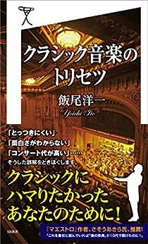 [飯尾 洋一]のクラシック音楽のトリセツ (SB新書)
