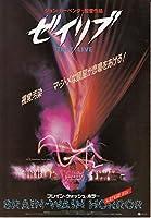 ●洋画映画チラシ【ゼイリブ 】初版 ジョン・カーペーター監督 ●状態コレクター品: 良品(yti917)