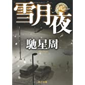 雪月夜 (角川文庫)
