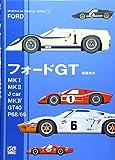 フォードGT―Mk1/Mk2/Jcar/Mk4/GT40/P68/69 (SPORTSCAR PROFILE SERIES)