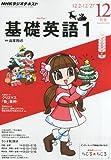 NHK ラジオ 基礎英語1 2013年 12月号 [雑誌]