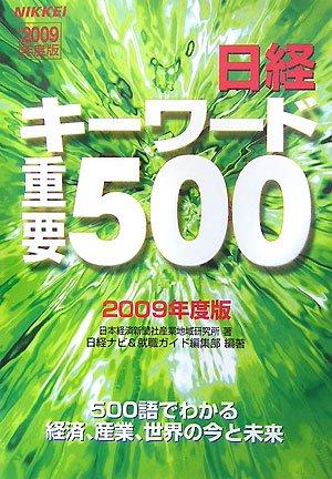 日経キーワード重要500〈2009年度版〉の詳細を見る