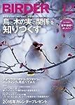 BIRDER(バーダー)2015年12月号 「鳥と木の実の関係」を知りつくす