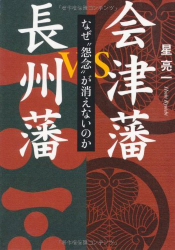 会津藩VS長州藩 (ワニ文庫)