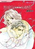 誘惑された白雪姫  (カラー版) (ハーレクインコミックス)