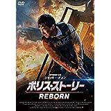 ポリス?ストーリー/REBORN [DVD]