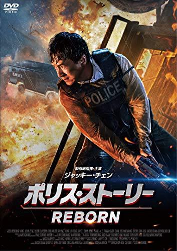 ポリス・ストーリー/REBORN [DVD]