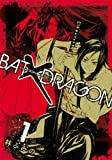 BAT×DRAGON / 林 ふみの のシリーズ情報を見る