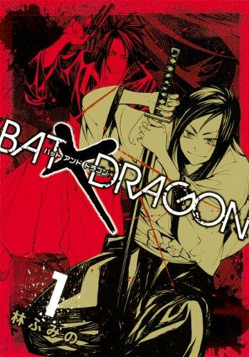 BAT×DRAGON 1 (ガンガンコミックスIXA)の詳細を見る