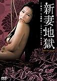 新妻地獄 [DVD]