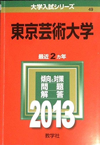 東京芸術大学 (2013年版 大学入試シリーズ)