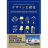デザイン工務店50 2018年 東海エリア版