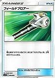 ポケモンカードゲームSM/フィールドブロアー/デッキビルドBOX ウルトラサン&ウルトラムーン