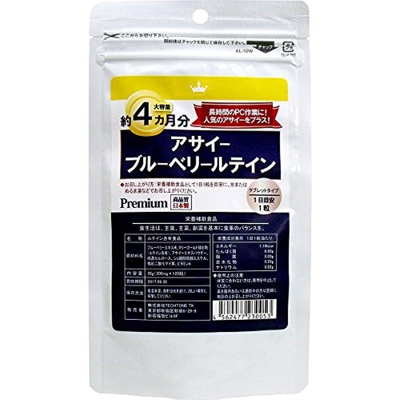 シフトサークル有益サプリ 高品質な日本製 健康食品 アサイーブルールテイン 約4カ月分 120粒入【5個セット】