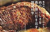 調理科学×肉の事典 (食材事典シリーズ) 画像