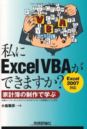 私にExcelVBAができますか? <Excel2007対応>の詳細を見る