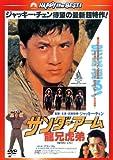 サンダーアーム/龍兄虎弟〈日本語吹替収録版〉[DVD]