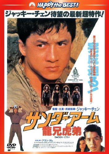 サンダーアーム/龍兄虎弟 〈日本語吹替収録版〉 [DVD]の詳細を見る