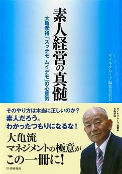 大亀 孝裕(Takahiro Oogame)