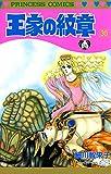 王家の紋章 30 (プリンセス・コミックス)
