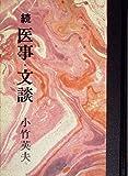 医事・文談〈続〉 (1983年)
