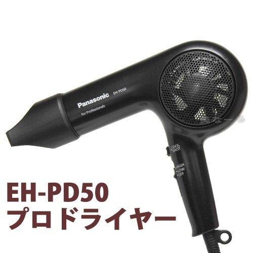 パナソニック プロドライヤー ブラック EH-PD50-K